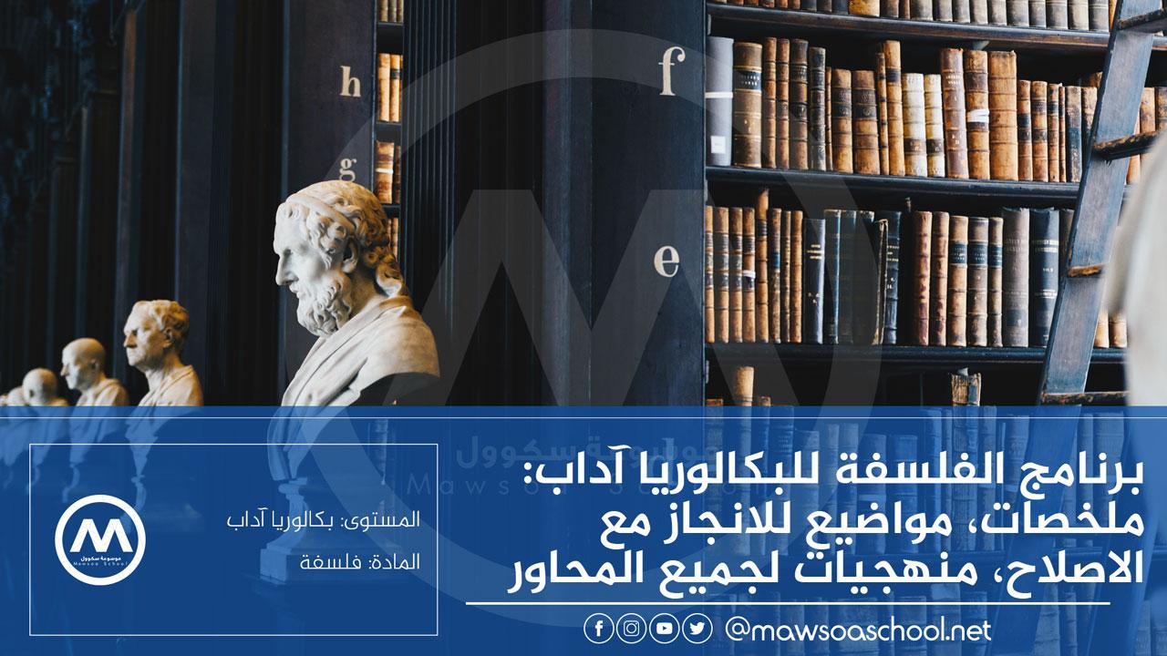كل ما يخص الفلسفة للبكالوريا آداب: برنامج الفلسفة للبكالوريا آداب: ملخصات، مواضيع للانجاز مع الاصلاح، منهجيات