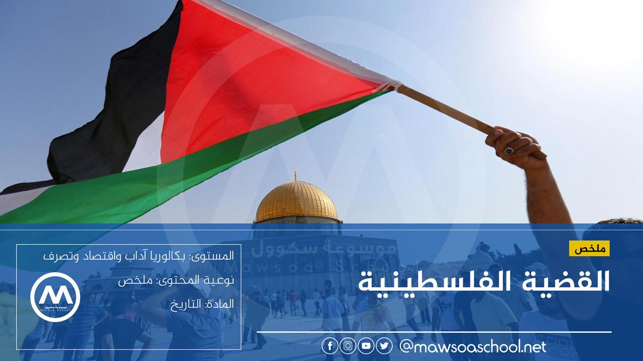 القضية الفلسطينية - التاريخ - بكالوريا آداب واقتصاد وتصرف