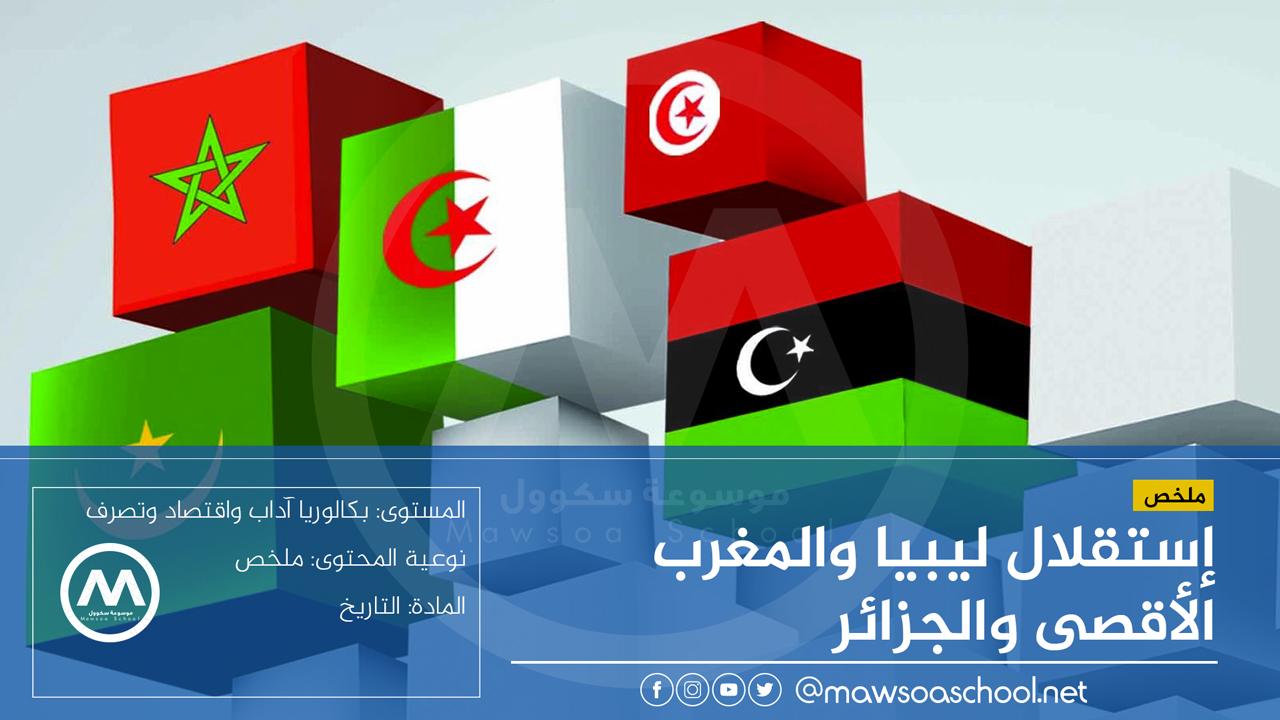 إستقلال ليبيا والمغرب الأقصى والجزائر - التاريخ - بكالوريا آداب واقتصاد وتصرف