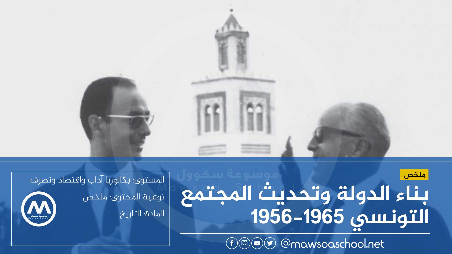 بناء الدولة وتحديث المجتمع التونسي 1956-1965 - التاريخ - بكالوريا آداب واقتصاد تصرف