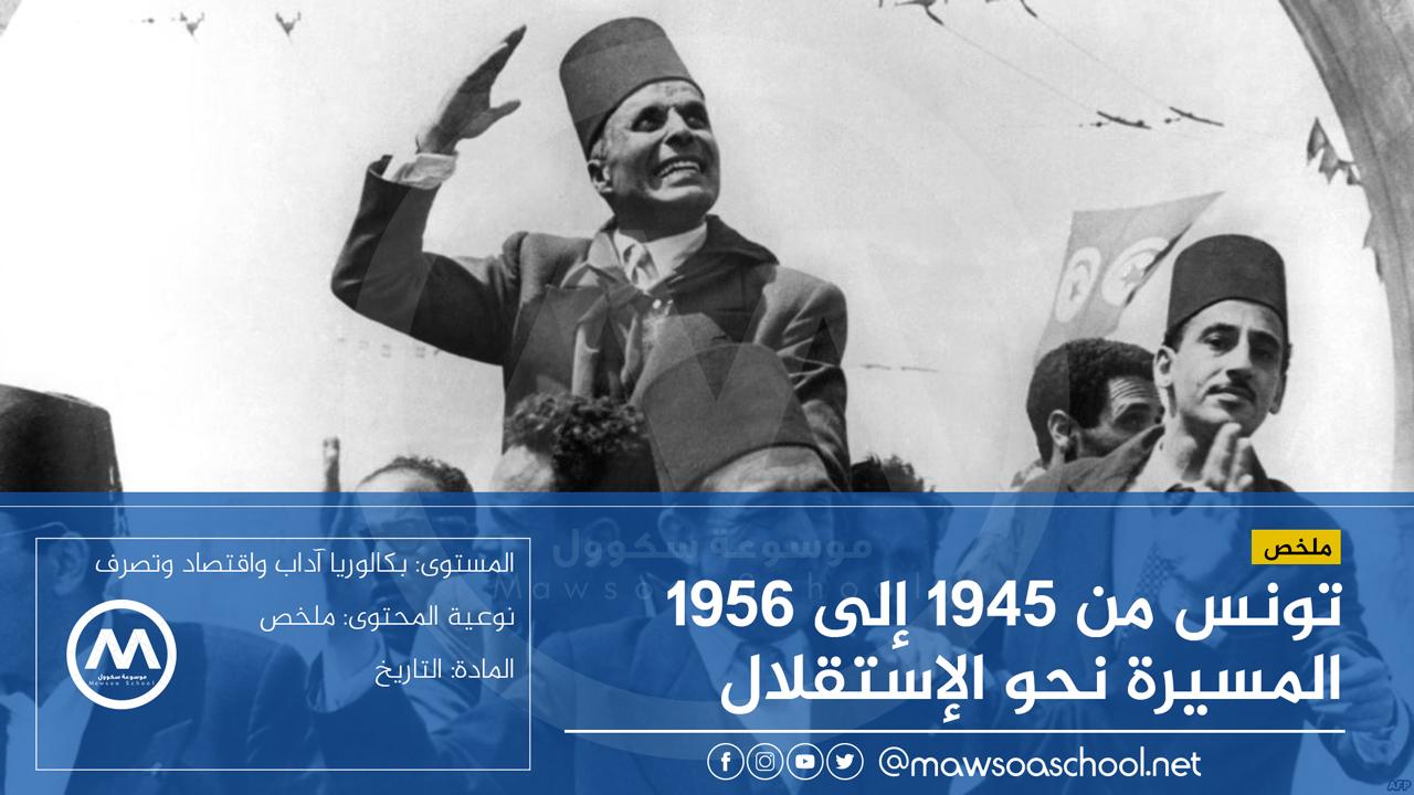 تونس من 1945 إلى 1956 المسيرة نحو الإستقلال - التاريخ - بكالوريا آداب واقتصاد وتصرف