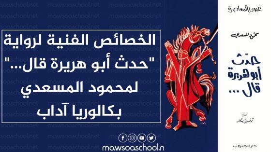 """الخصائص الفنية لرواية """"حدث أبو هريرة قال..."""" لمحمود المسعدي - بكالوريا آداب"""