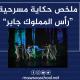 ملخص حكاية مسرحية: مغامرة رأس المملوك جابر - العربية - بكالوريا آداب