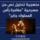 """منهجية تحليل نص من مسرحية """"مغامرة رأس المملوك جابر"""" - العربية - بكالوريا آداب"""