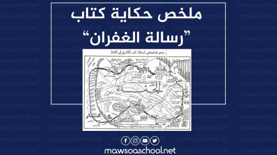 ملخص حكاية كتاب: رسالة الغفران - العربية - بكالوريا آداب