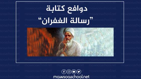 دوافع كتابة رسالة الغفران - العربية - بكالوريا آداب