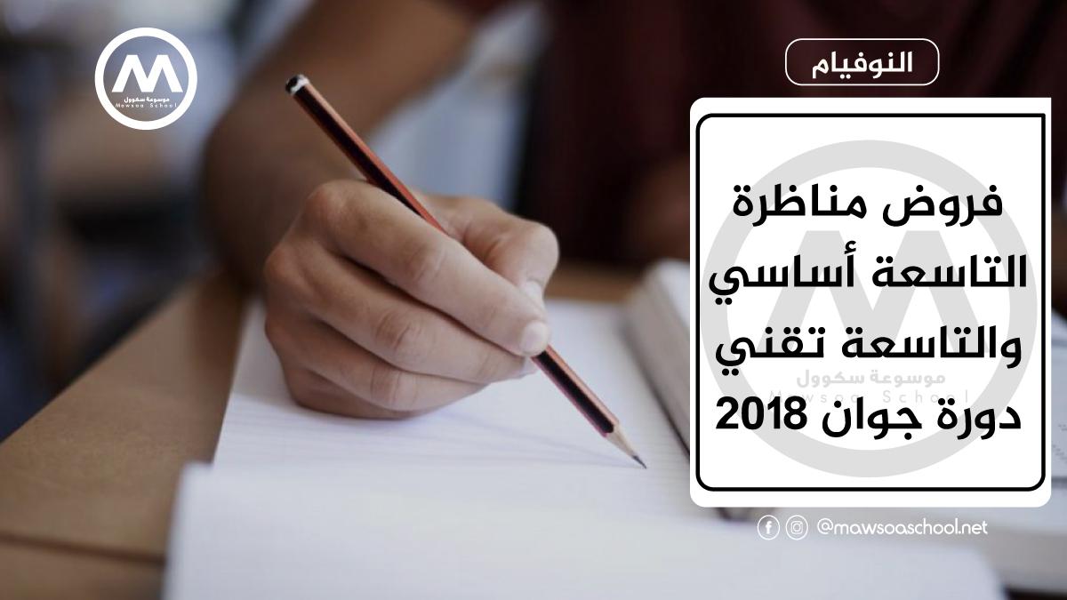 فروض مناظرة التاسعة أساسي والتاسعة تقني دورة جوان 2018
