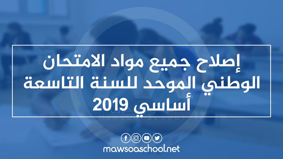 إصلاح جميع مواد الامتحان الوطني الموحد للسنة التاسعة أساسي 2019