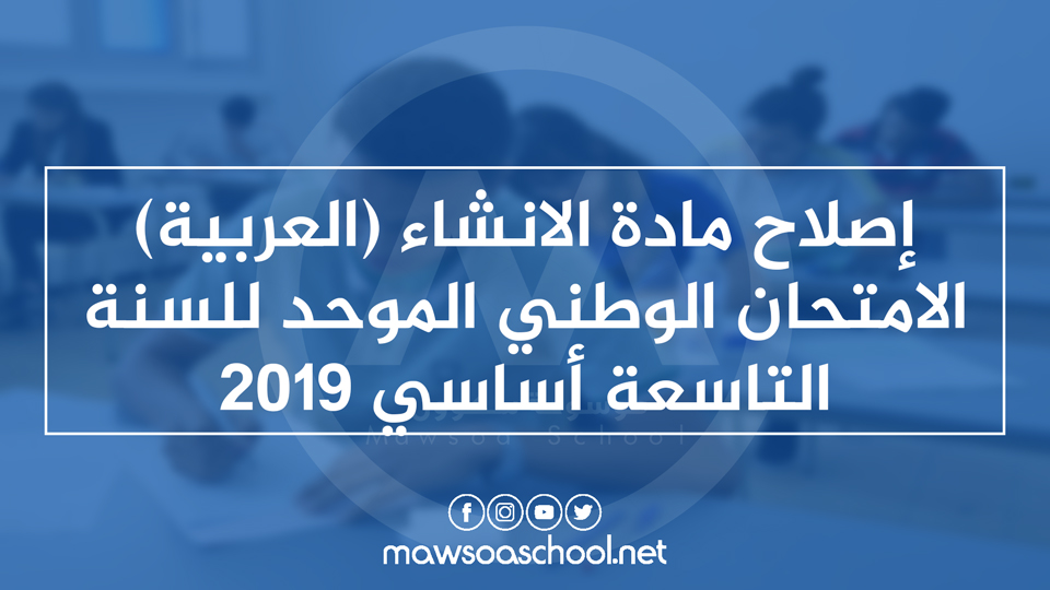 إصلاح مادة الانشاء (العربية) الامتحان الوطني الموحد للسنة التاسعة أساسي 2019