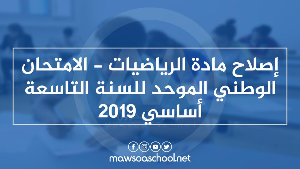 إصلاح مادة الرياضيات - الامتحان الوطني الموحد للسنة التاسعة أساسي 2019