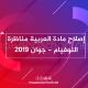 إصلاح مادة العربية مناظرة النوفيام - جوان 2019