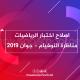 اصلاح اختبار الرياضيات مناظرة النوفيام - جوان 2019