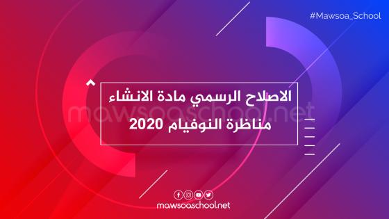 الاصلاح الرسمي مادة الانشاء مناظرة النوفيام 2020