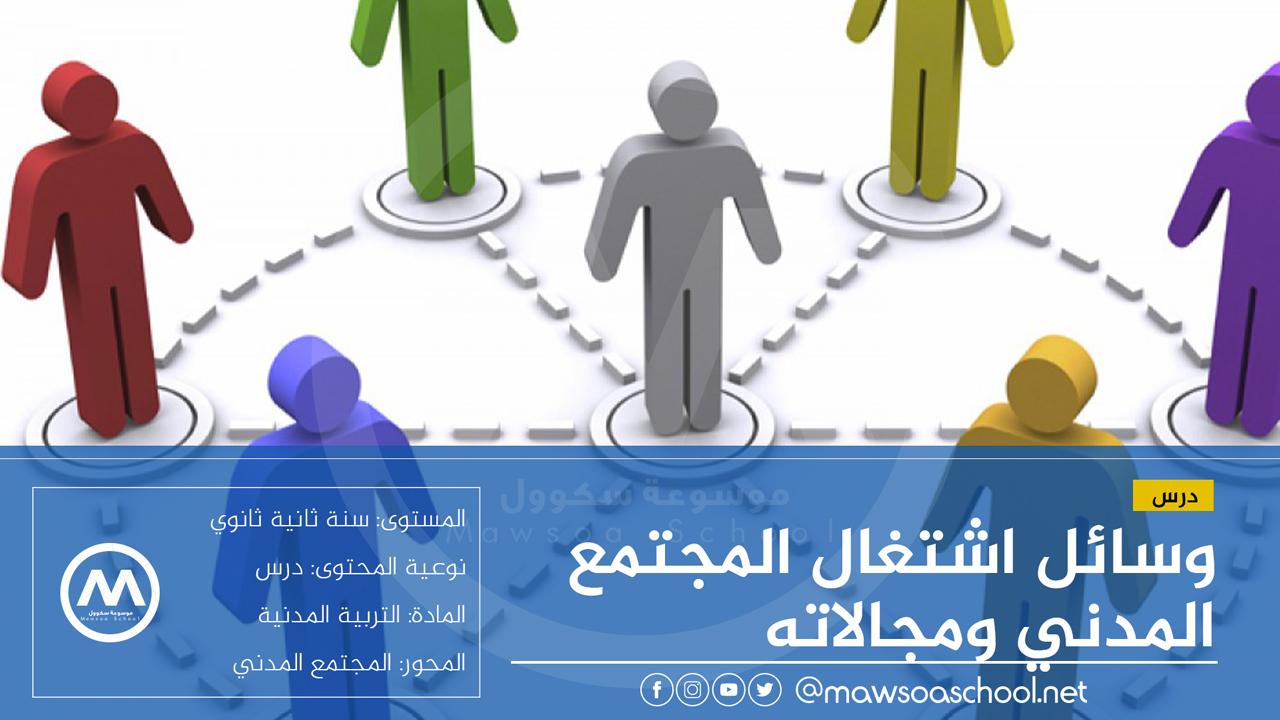 الدرس: وسائل اشتغال المجتمع المدني ومجالاته - التربية المدنية - ثانية ثانوي