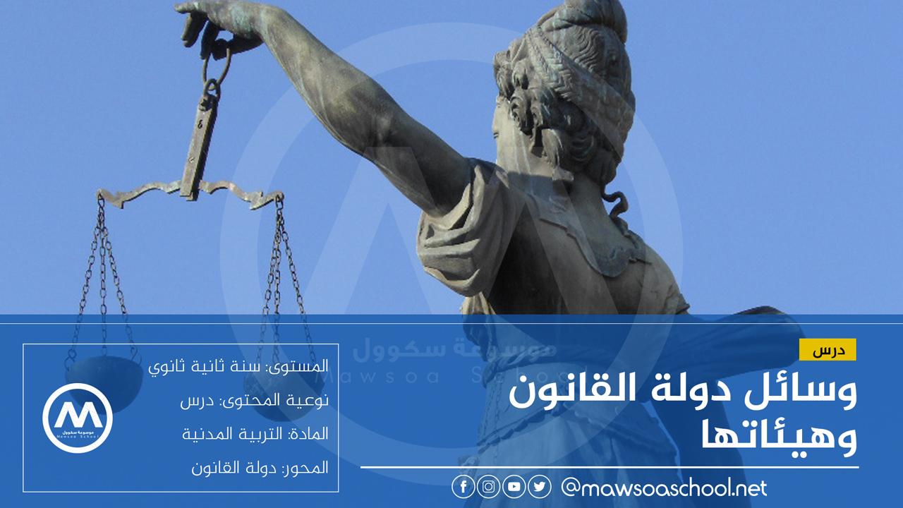 الدرس: وسائل دولة القانون وهيئاتها - التربية المدنية - ثانية آداب