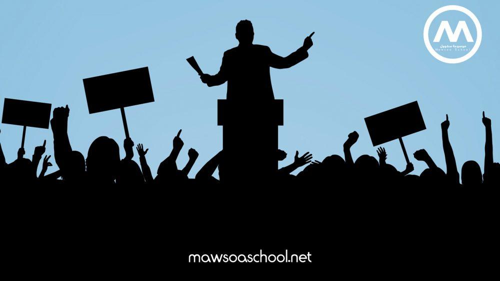 درس السلطة - التربية المدنية - ثانية ثانوي