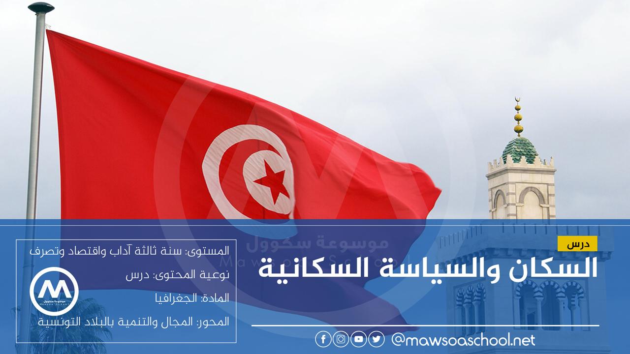 السكان والسياسة السكانية في البلاد التونسية – جغرافيا - الثالثة آداب واقتصاد وتصرف