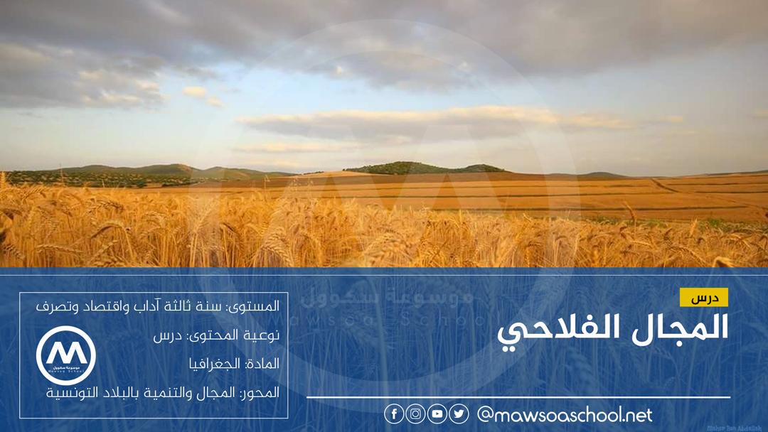 المجال الفلاحي بالبلاد التونسية – جغرافيا - ثالثة آداب واقتصاد وتصرف