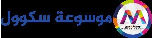 موسوعة سكوول – بكالوريا آداب: كل ما يخص البكالوريا آداب: العربية، الفلسفة، التاريخ والجغرافيا، الفرنسية Bac Lettres
