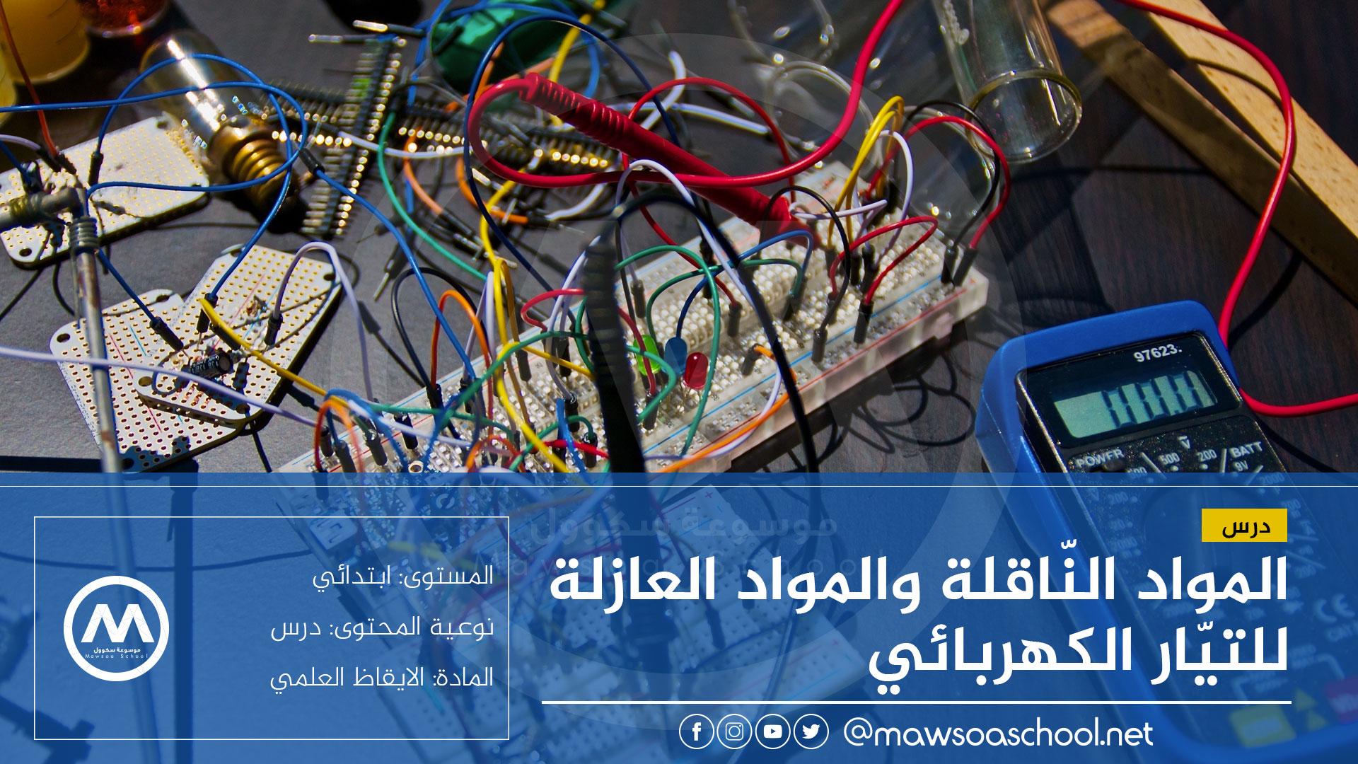 المواد النّاقلة والمواد العازلة للتيّار الكهربائي