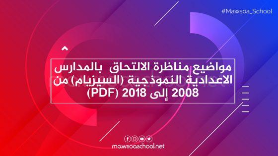 مواضيع مناظرة الإلتحاق بالمدارس الإعدادية النموذجية (السيزيام) من 2008 إلى 2018