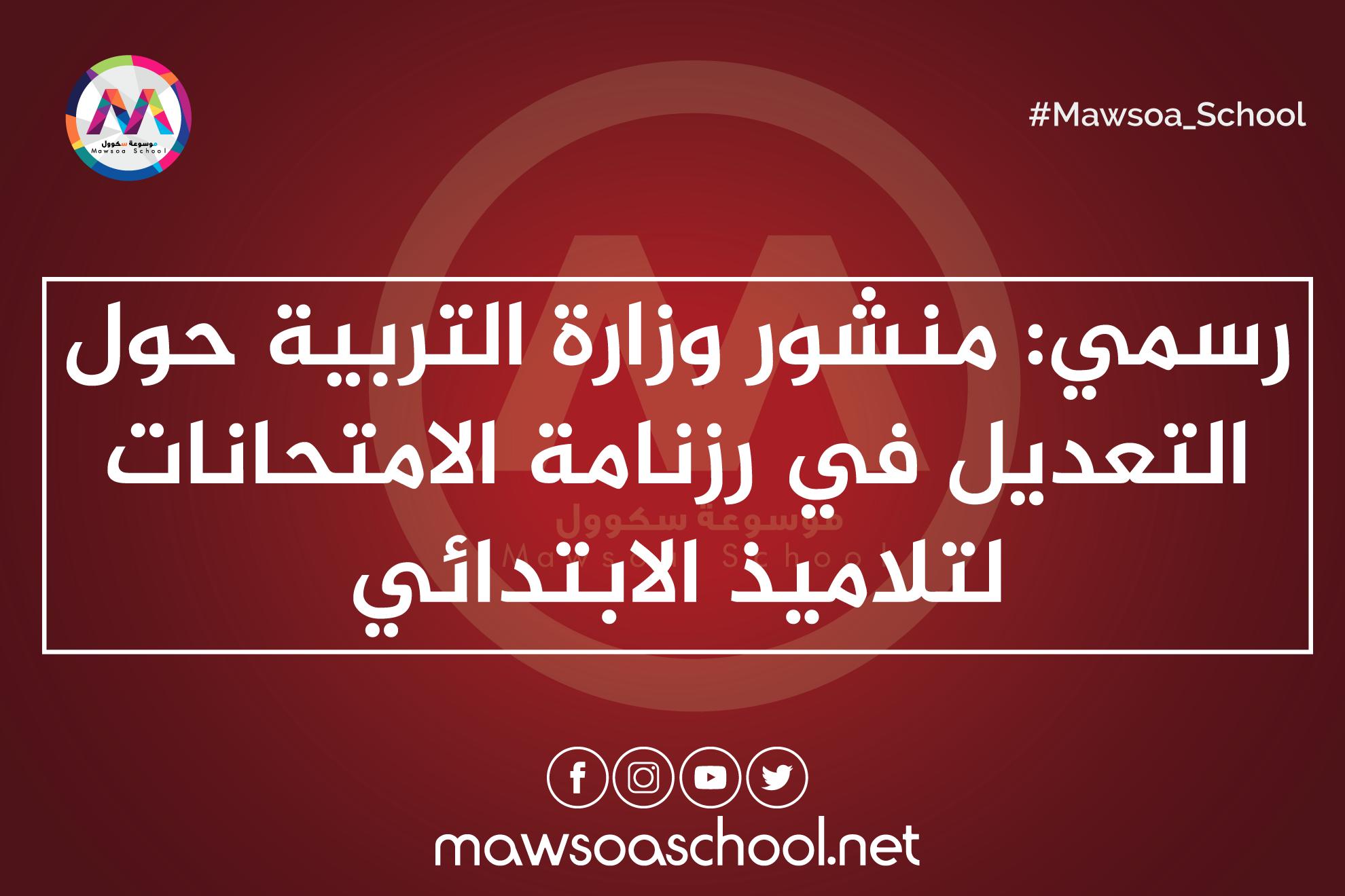 رسمي: منشور وزارة التربية حول التعديل في رزنامة الامتحانات لتلاميذ الابتدائي