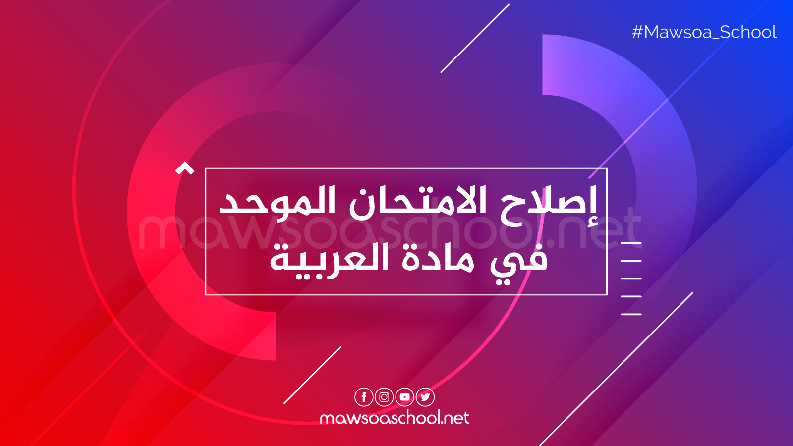 اصلاح الامتحان الوطني الموحد في مادة العربية السادسة أساسي
