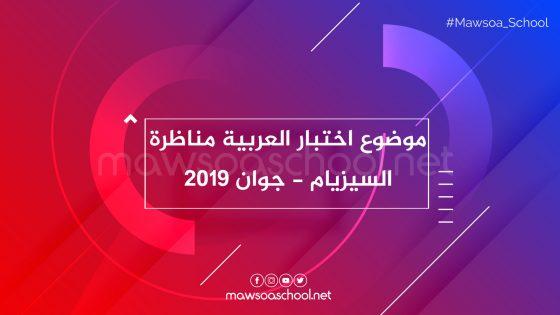 موضوع اختبار العربية مناظرة السيزيام - جوان 2019