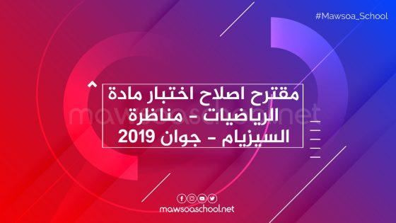 مقترح اصلاح اختبار مادة الرياضيات - مناظرة السيزيام - جوان 2019