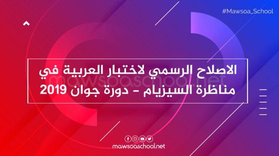 الاصلاح الرسمي لاختبار العربية في مناظرة السيزيام - دورة جوان 2019