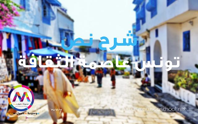 شرح نص تونس عاصمة الثقافة محور الثقافة والترفيه ثامنة أساسي