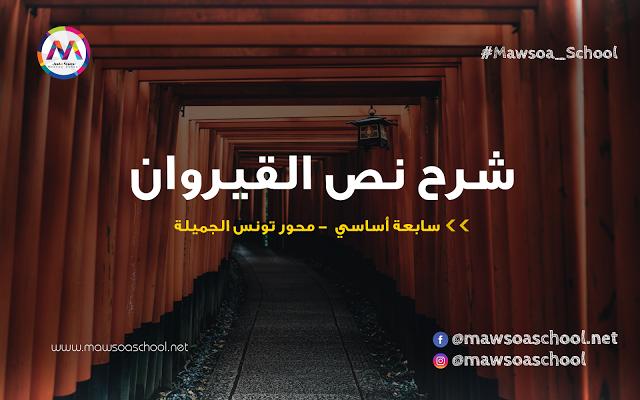 شرح نص القيروان محمد الهاشمي الطرودي محور تونس الجميلة
